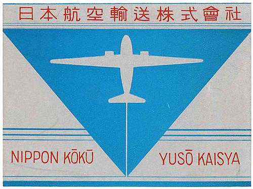 Air Vintage Travel Labels - VINTRALAB-105
